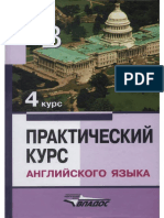 Аракин 4 Курс Учебник 5 Изд