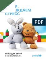 igraya_pobezhdaem_stress_rus_2018 (1)