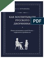 Muraveva_O._Kak_Vospityivali_Russkogo.a4