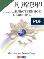 Nenasilstvennoe_obschenie