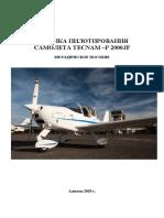 Техника Пилотирования Tecnam 2002
