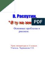 УРОК ЛИТЕРАТУРЫ В 11 КЛ.основные Проблемы в Рассказе В. Распутина