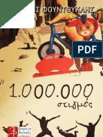 1.000.000 stigmes