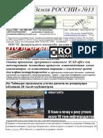 SOS KOMI Proriv Opit Primemeniya SCAD Dlya Modelirovaniya Nelineynix Protsressov Vzaimodeystviya 303 Sтр