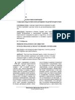 problema-diagnostiki-i-korrektsii-sotsialno-pedagogicheskoy-zapuschennosti-detey-i-podrostkov