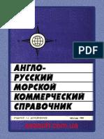 Англо Русский+Морской+Коммерческий+Справочник