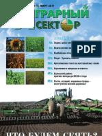 Журнал «Аграрный сектор», №1 (7), за 2011 год, Казахстан (Астана)