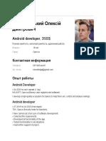 Резюме — Android developer, Олексій Казавчинський-2