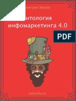 Дмитрий Зверев - Антология Инфомаркетинга 4.0 (1)