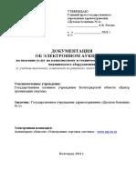 ДОКУМЕНТАЦИЯ с Учетом Изменений На Оказание Услуг По Комплексному и Техническому Обслуживанию Медицинского Оборудования