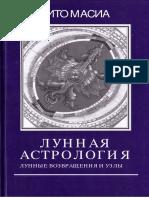Тито Масиа - Лунная Астрология (2005)