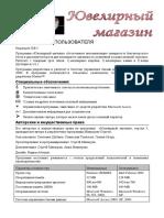 Ђ®а≠_store-manual