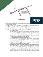 Help Irrawaddy!