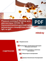 !!! Mindray+Immunoassay+Solution+to+COVID-19+20200412 RU_Final