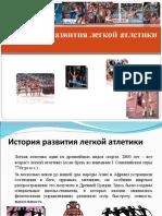Валитов Марат5(9)-А Легкая Атлетика
