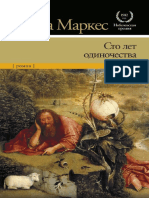 Markes Sto-let-odinochestva l 3tha 468342