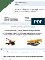 Применение грузоподъемных машин в различных отраслях народного хозяйства страны