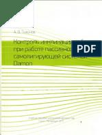 Тихонов Контроль инклинации зубов при работе Damon