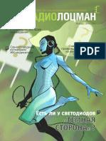 РадиоЛоцман №01 (32) 2014