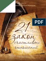 21 Zakon Relation Udilova Rodionova