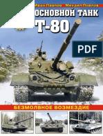 Павлов И. - Основной Танк Т-80 (Война и Мы. Танковая Коллекция) - 2017