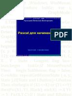 pascal for beginner