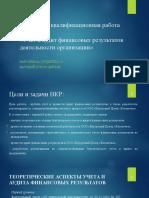Prezentatsia_Microsoft_PowerPoint536763249pptx