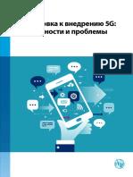 Подготовка к внедрению 5G возможности и проблемы