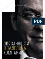 Vyisockiyi a. Obyazannosti Vladelca Kompanii.a4