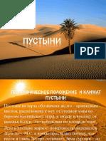 Пустыни презентация