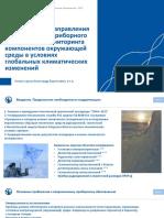 """Приоритетные Направления Модернизации - НПП """"Доза"""""""