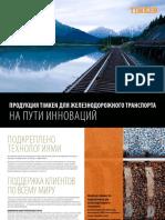 Rail-Brochure-10049RU