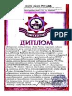 +Veteranov Boevix Deystviy Blagodarnost Medustinskomu Prsonalu Osetniku Onkourologu Poliklinniki Invalid Kovalenko 3 Str