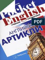 Mitroshikna_Tatyana_Viktorovna_Pocket_English_Ar