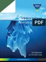 Katalog PBM 2017