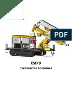 ESD 9_operator's instructions_ru