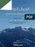 كتاب الجبال الرواسى_2
