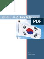 Aula de Coreano_Aula 06 - Gramatica_Objeto Direto