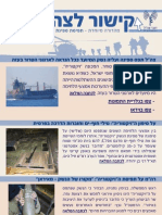 Navy Commandos Confiscated Weapons from Attempted Smuggling - Hebrew