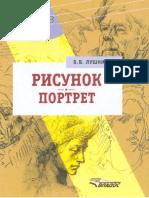 the800info_Lushnikov-Risunok