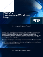 Модуль 1. Введение в Windows Forms. (2)