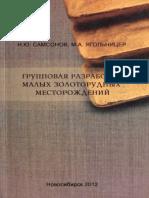 Gruppovaya Razrabotka Malyh Zolotorudnyh Mestorozhdeniy