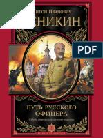 Put Russkogo Oficera.406064.Fb2
