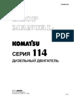 ДВС KOMATSU-420 114Series