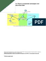 10.2.4.4 Packet Tracer - Troubleshoot Multiarea OSPFv3