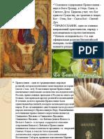 Вера православие1