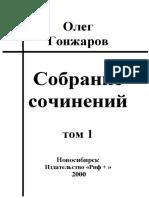 Олег Гонжаров. Сочинения, Том 1