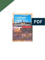 Ivanova I E Serbskiy Yazyk Dlya Nachinayuschikh Uche