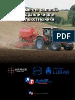 Katalog czesci zamiennych - RUS