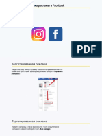Быстрая настройка рекламы в Fb и Instagram